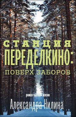 Станция Переделкино: поверх заборов Александр Павлович Нилин
